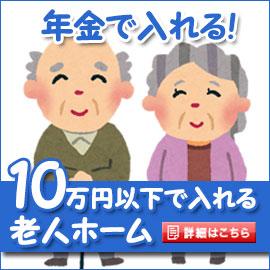 月額10万円以下で入れる老人ホーム