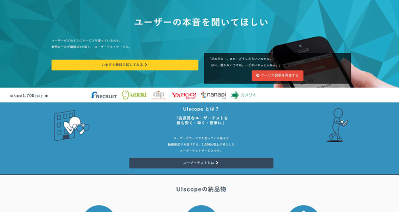 UIcopeホームページ画面