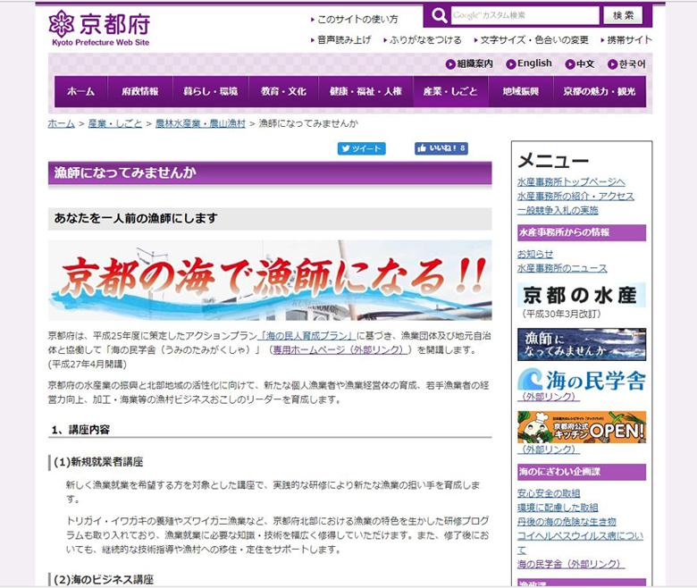 京都府漁師になりたい人を支援するホームページ