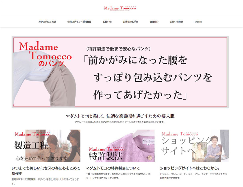 マダムトモコのホームページ画面