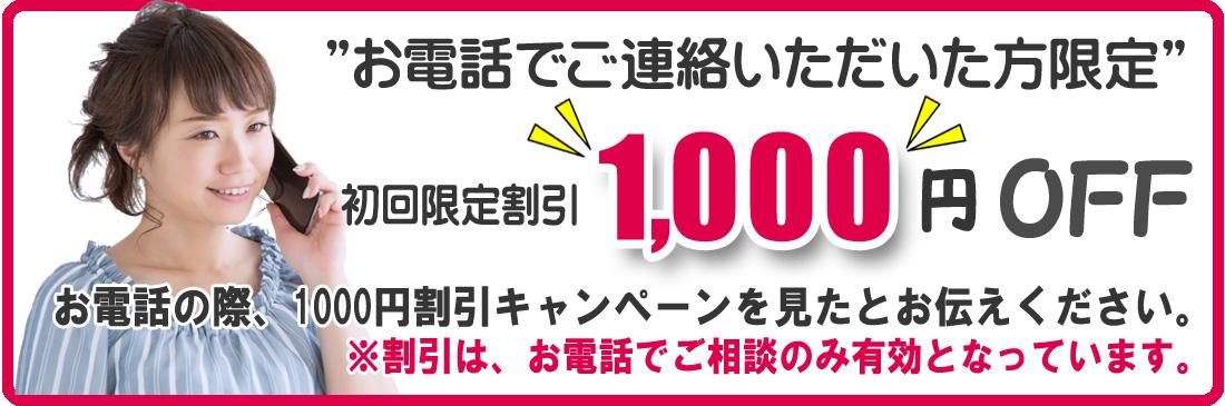 電話申し込み1000円割引