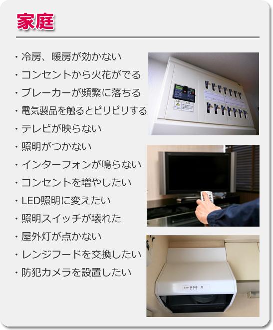 家庭用電気修理事例