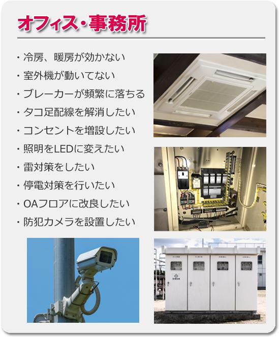 企業用電気修理事例