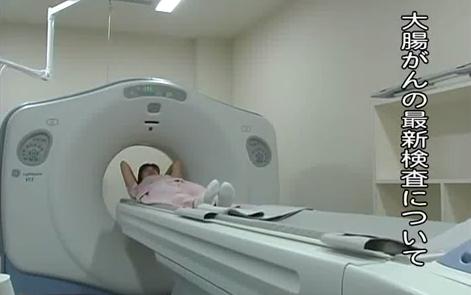 痛みもなく10分で終わる最新大腸がん検査