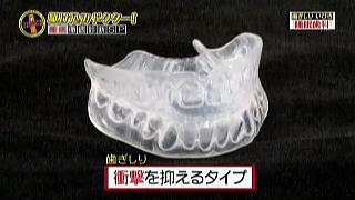 歯ぎしり用マウスピース